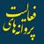 پروانه های فعالیت موسسه از وزارت ارشاد و سازمان تبلیغات